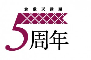 五周年ロゴのコピー